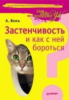 Александр Вемъ «Застенчивость и как с ней бороться»