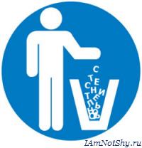 stestnitelnost urna4 - Не стесняйся говори как есть
